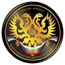 Всероссийское Объединение Болельщиков